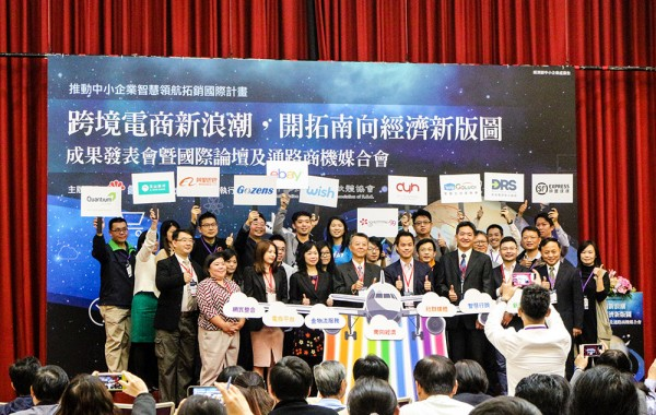 1129跨境電商成果發表會暨國際論壇及通路商機媒合會