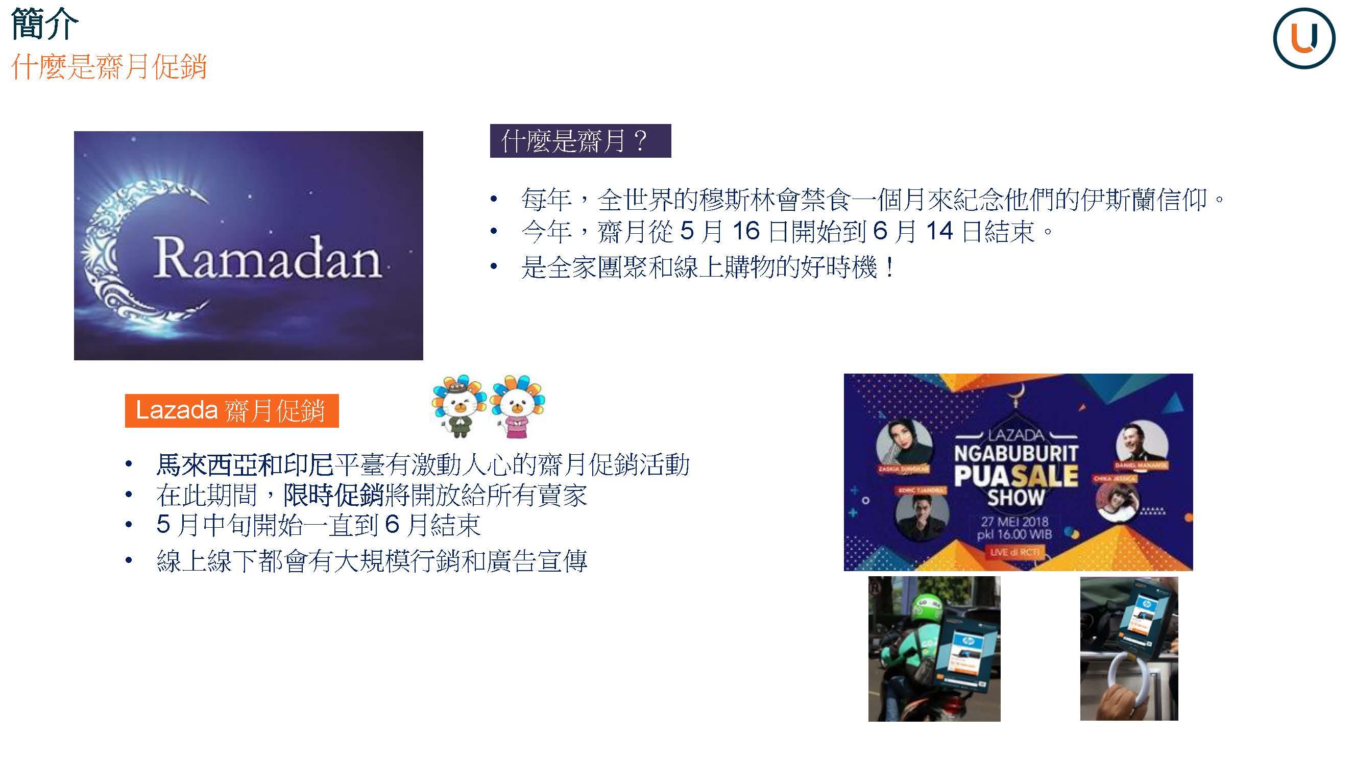 繁體CB CN Ramadhan Campaign 2018_頁面_03