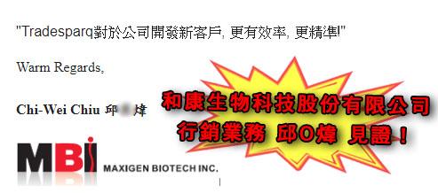 和康生物科技股份有限公司