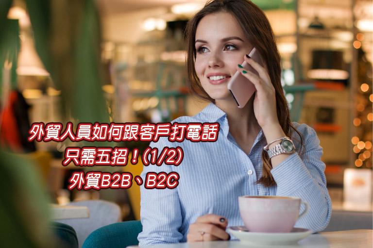 外贸B2b、B2c电商客服人打电话技巧