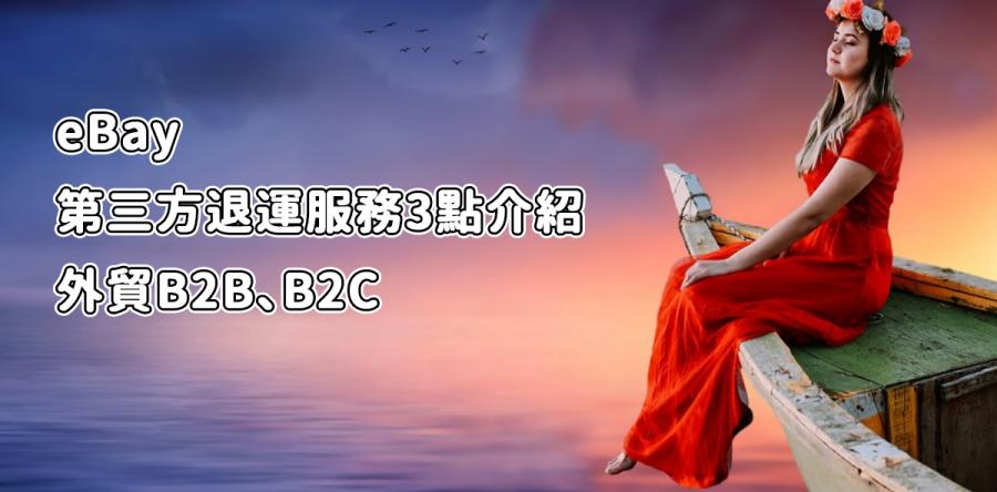 eBay 第三方退运服务、退运费用介绍,外贸B2B、B2C