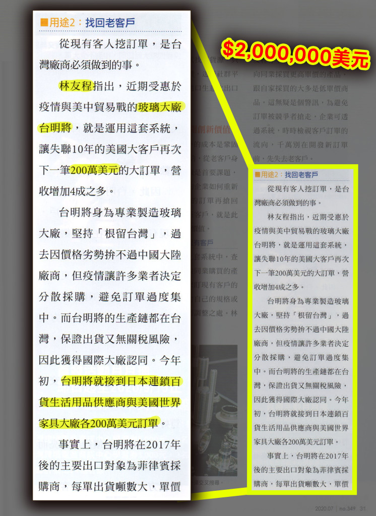 改圖-貿易雜誌5