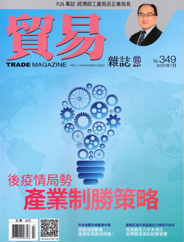 貿易雜誌1