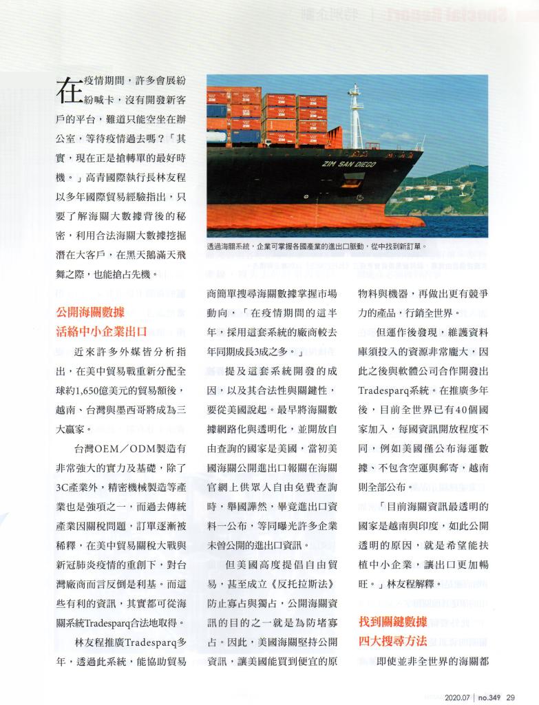 貿易雜誌3