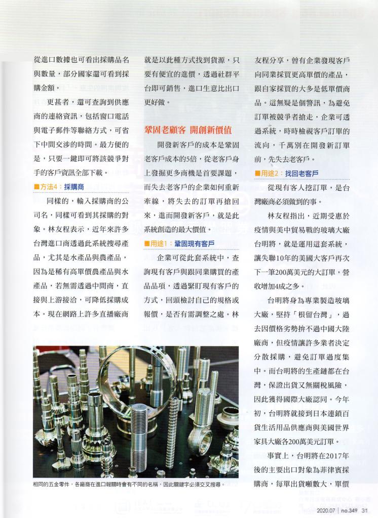 貿易雜誌5