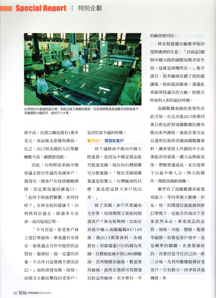 貿易雜誌6