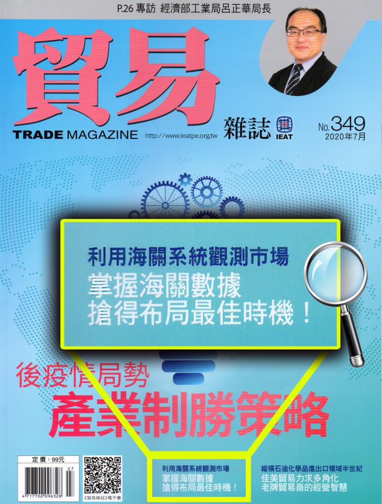 ed-貿易雜誌1