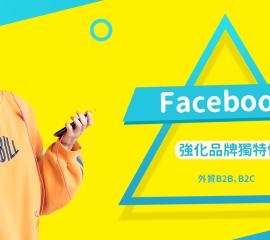 Facebook 強化品牌獨特性 外貿B2B、B2C