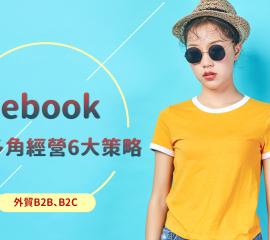Facebook 多角經營6大策略 外貿B2B、B2C