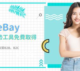 eBay 市場趨勢工具免費取得 外貿B2B、B2C